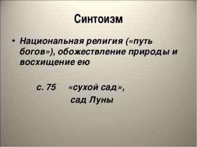 Синтоизм Национальная религия («путь богов»), обожествление природы и восхище...