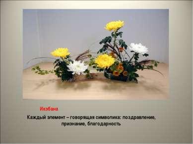 Икэбана Каждый элемент – говорящая символика: поздравление, признание, благод...