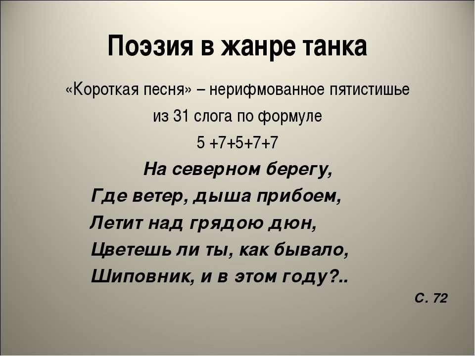 Поэзия в жанре танка «Короткая песня» – нерифмованное пятистишье из 31 слога ...