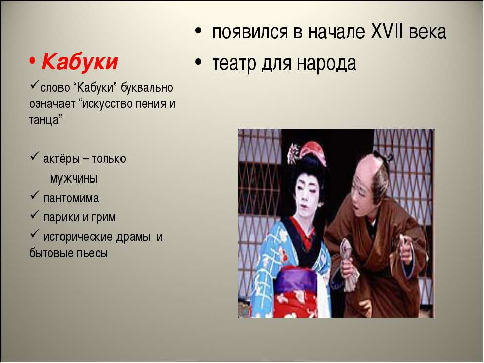 """Кабуки появился в начале XVII века театр для народа слово """"Кабуки"""" буквально ..."""