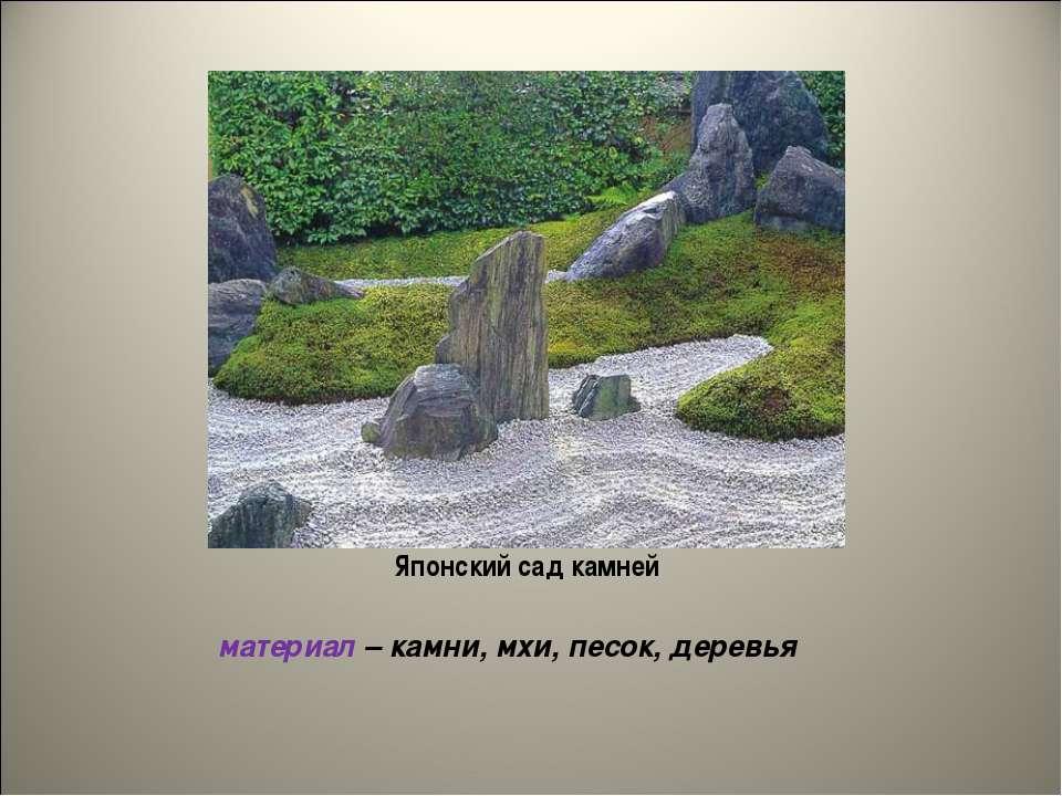Японский сад камней материал – камни, мхи, песок, деревья
