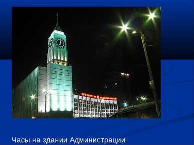 Часы на здании Администрации