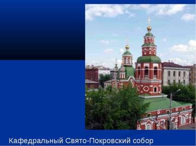 Кафедральный Свято-Покровский собор