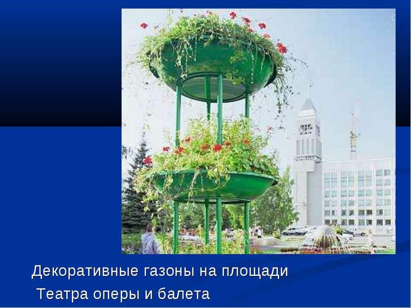 Декоративные газоны на площади Театра оперы и балета