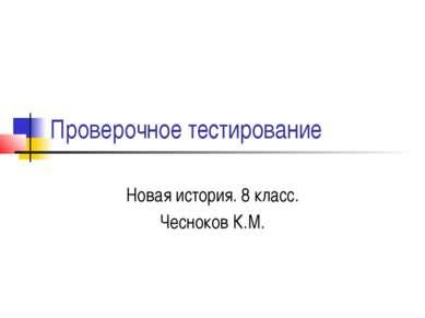 Проверочное тестирование Новая история. 8 класс. Чесноков К.М.
