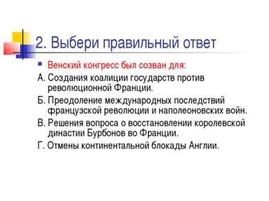 2. Выбери правильный ответ Венский конгресс был созван для: А. Создания коали...