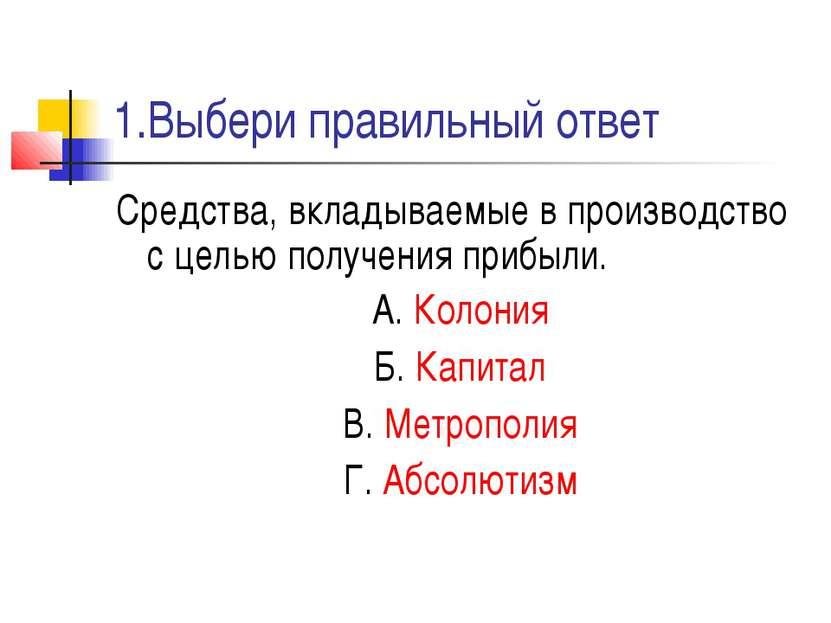 1.Выбери правильный ответ Средства, вкладываемые в производство с целью получ...