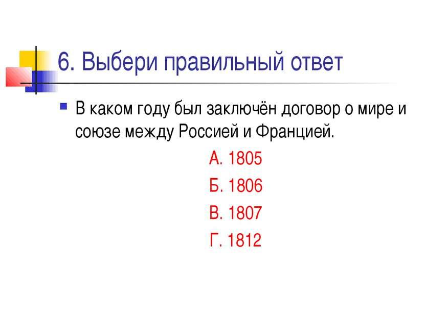 6. Выбери правильный ответ В каком году был заключён договор о мире и союзе м...
