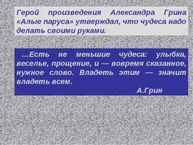Герой произведения Александра Грина «Алые паруса» утверждал, что чудеса надо ...