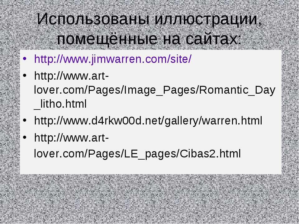 Использованы иллюстрации, помещённые на сайтах: http://www.jimwarren.com/site...