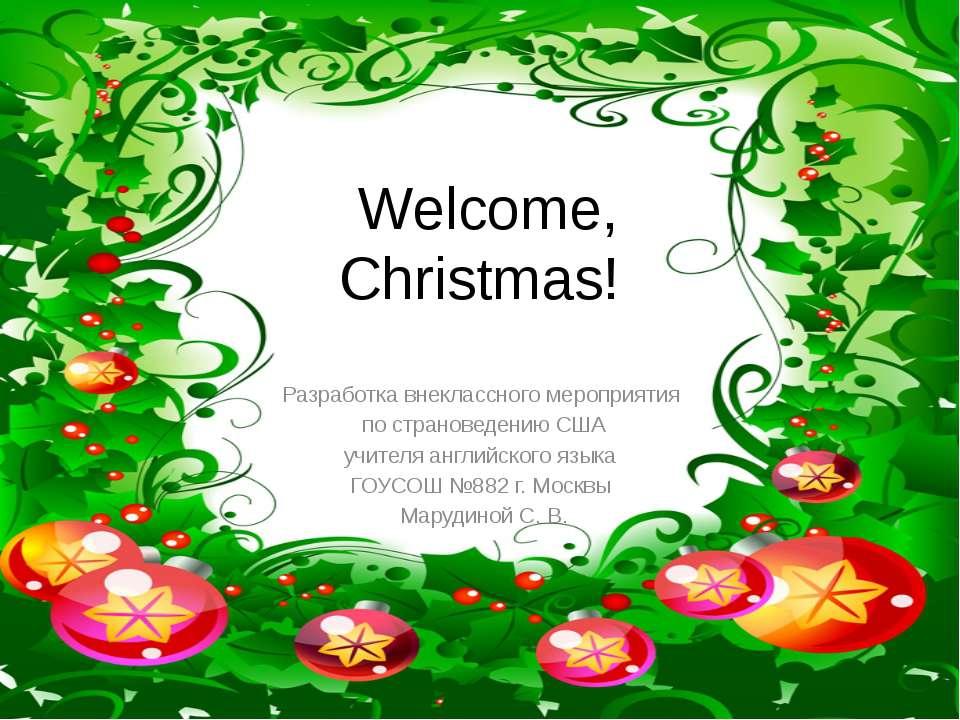 Welcome, Christmas! Разработка внеклассного мероприятия по страноведению США ...