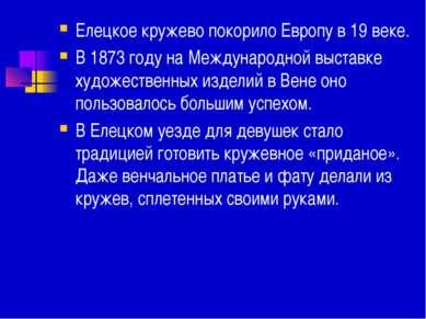 Елецкое кружево покорило Европу в 19 веке. В 1873 году на Международной выста...