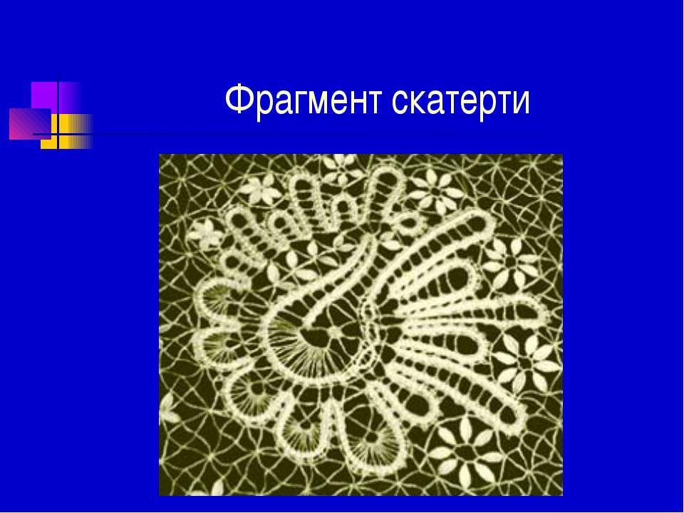 Фрагмент скатерти