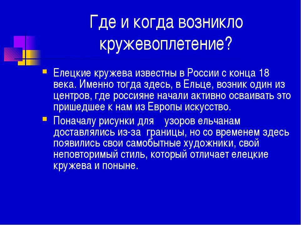 Где и когда возникло кружевоплетение? Елецкие кружева известны в России с кон...