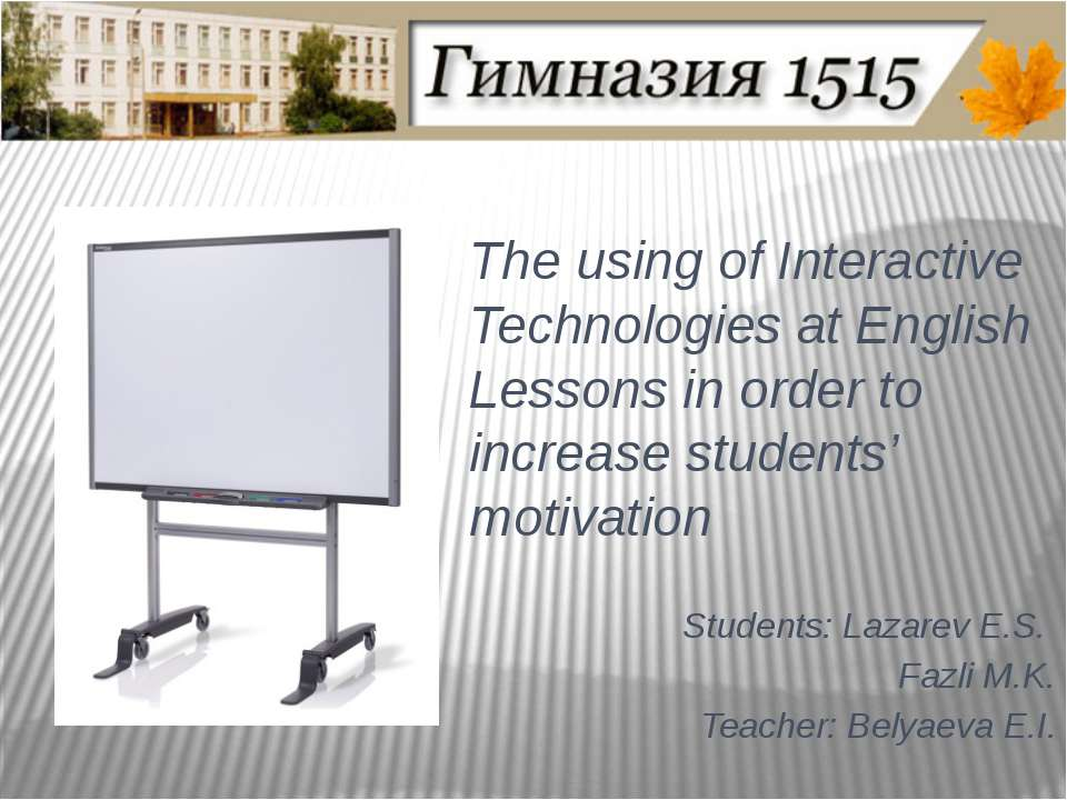 The using of Interactive Technologies at English Lessons in order to increase...