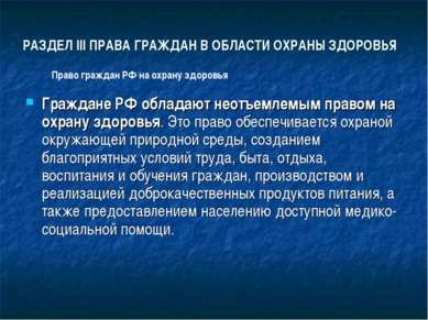 РАЗДЕЛ III ПРАВА ГРАЖДАН В ОБЛАСТИ ОХРАНЫ ЗДОРОВЬЯ Граждане РФ обладают неотъ...