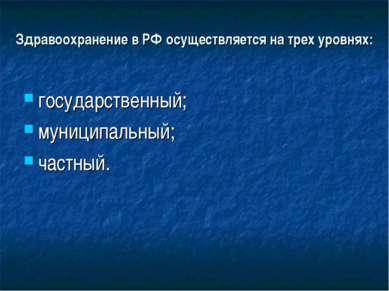 Здравоохранение в РФ осуществляется на трех уровнях: государственный; муницип...