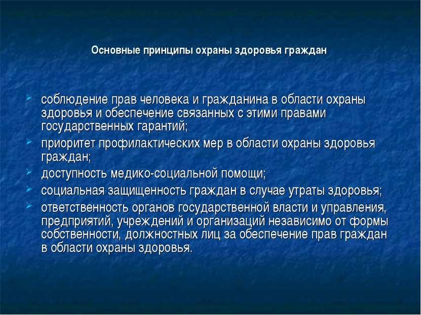 Основные принципы охраны здоровья граждан соблюдение прав человека и граждани...
