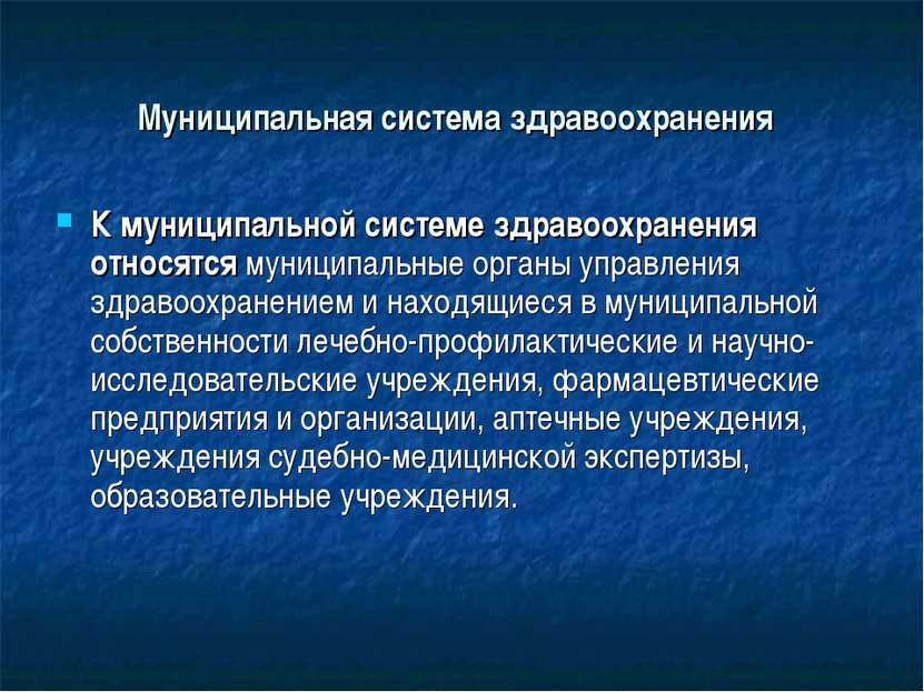 Муниципальная система здравоохранения К муниципальной системе здравоохранения...