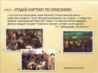 « На полотне перед вами герои Великой Отечественной войны – советские солдаты...