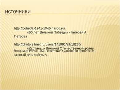 http://pobeda-1941-1945.narod.ru/ «60 лет Великой Победы» - галерея А. Петров...