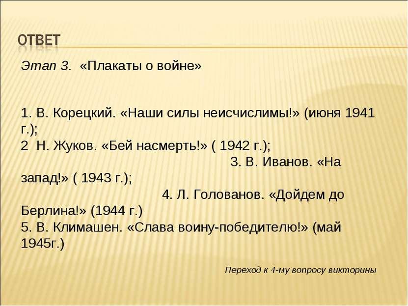 Этап 3. «Плакаты о войне» 1. В. Корецкий. «Наши силы неисчислимы!» (июня 1941...