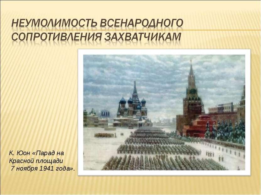 К. Юон «Парад на Красной площади 7 ноября 1941 года».