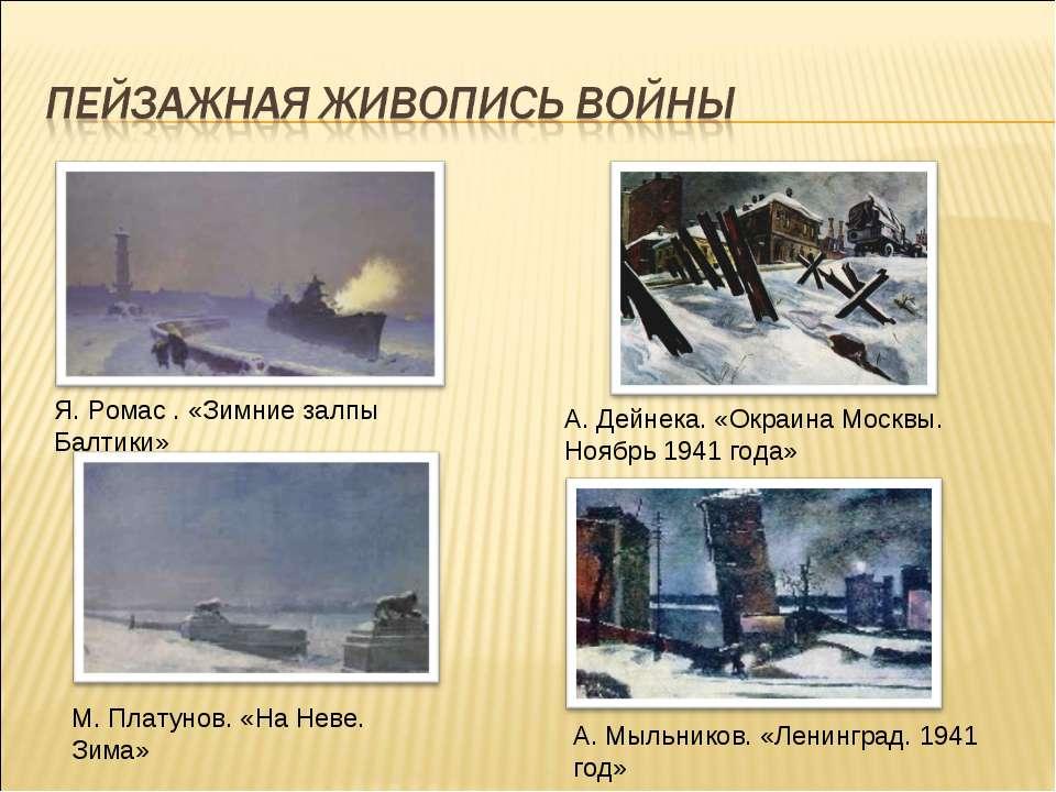 М. Платунов. «На Неве. Зима» Я. Ромас . «Зимние залпы Балтики» А. Дейнека. «О...