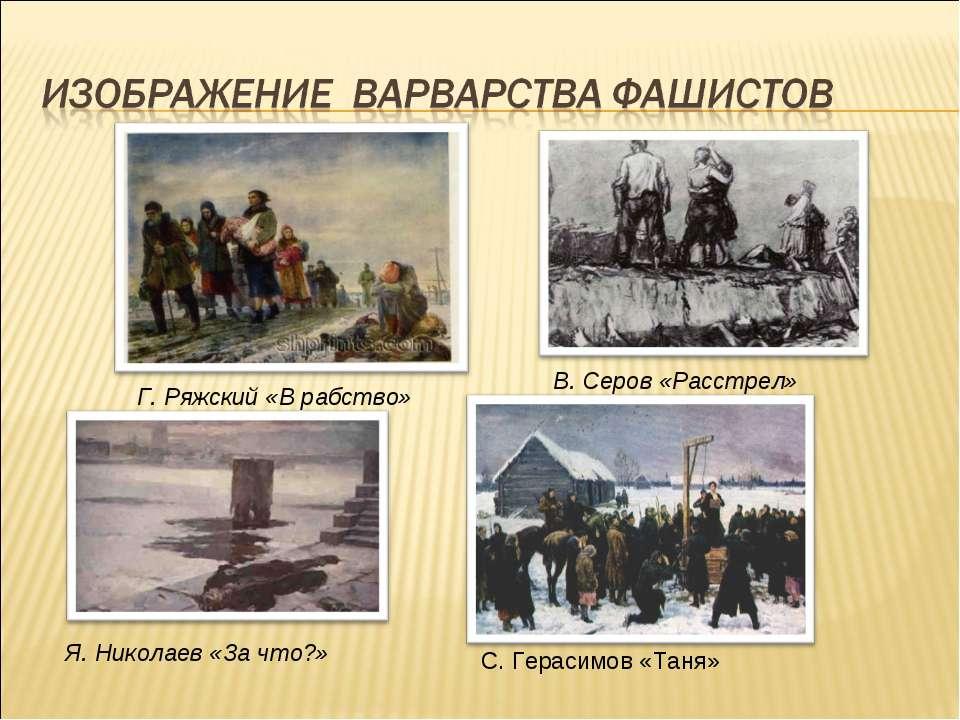Я. Николаев «За что?» В. Серов «Расстрел» Г. Ряжский «В рабство» С. Герасимов...