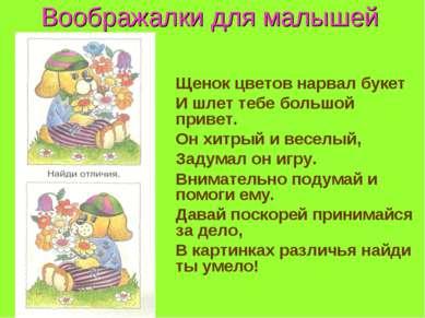 Воображалки для малышей Щенок цветов нарвал букет И шлет тебе большой привет....