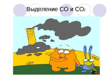 Выделение СО и СО2