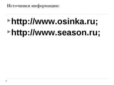 Источники информации: http://www.osinka.ru; http://www.season.ru;