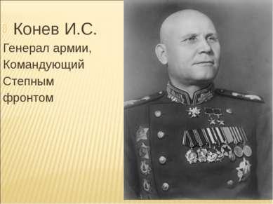 Конев И.С. Генерал армии, Командующий Степным фронтом