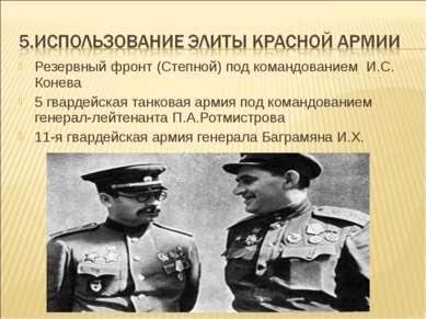 Резервный фронт (Степной) под командованием И.С. Конева 5 гвардейская танкова...