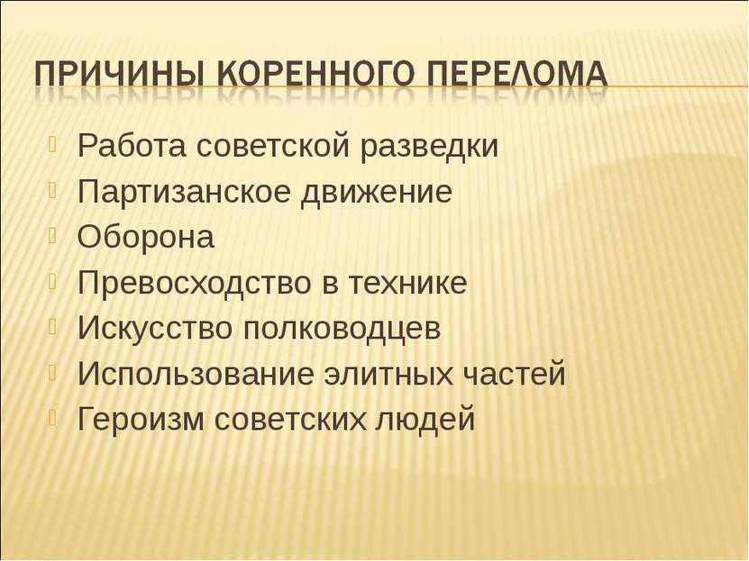Работа советской разведки Партизанское движение Оборона Превосходство в техни...