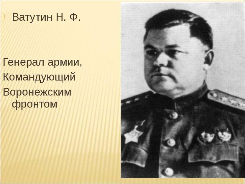 Ватутин Н. Ф. Генерал армии, Командующий Воронежским фронтом