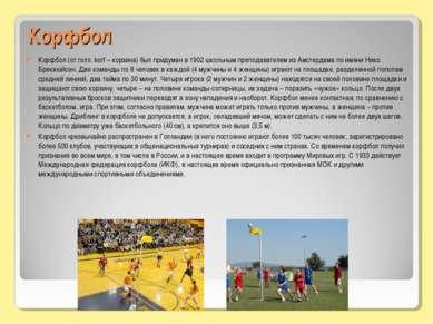Корфбол Корфбол (от голл. korf – корзина) был придуман в 1902 школьным препод...