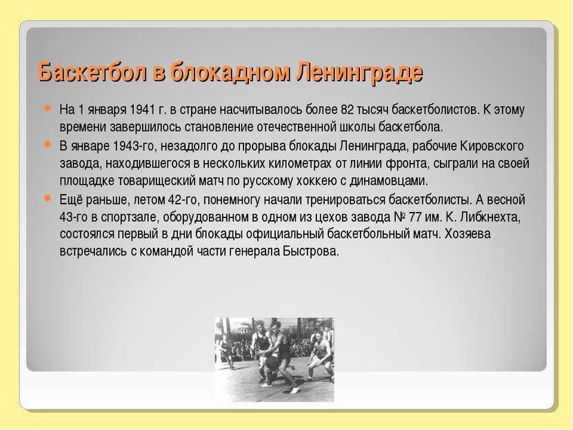 Баскетбол в блокадном Ленинграде На 1 января 1941 г. в стране насчитывалось б...