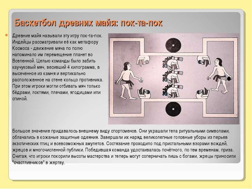 Баскетбол древних майя: пок-та-пок Древние майя называли эту игру пок-та-пок....