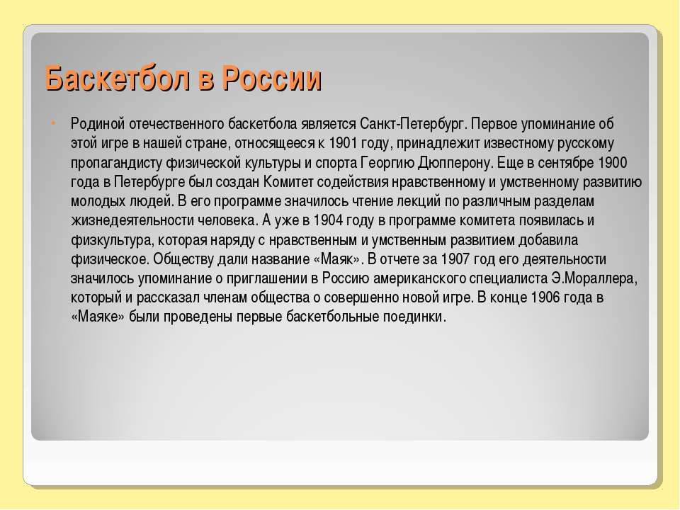 Баскетбол в России Родиной отечественного баскетбола является Санкт-Петербург...
