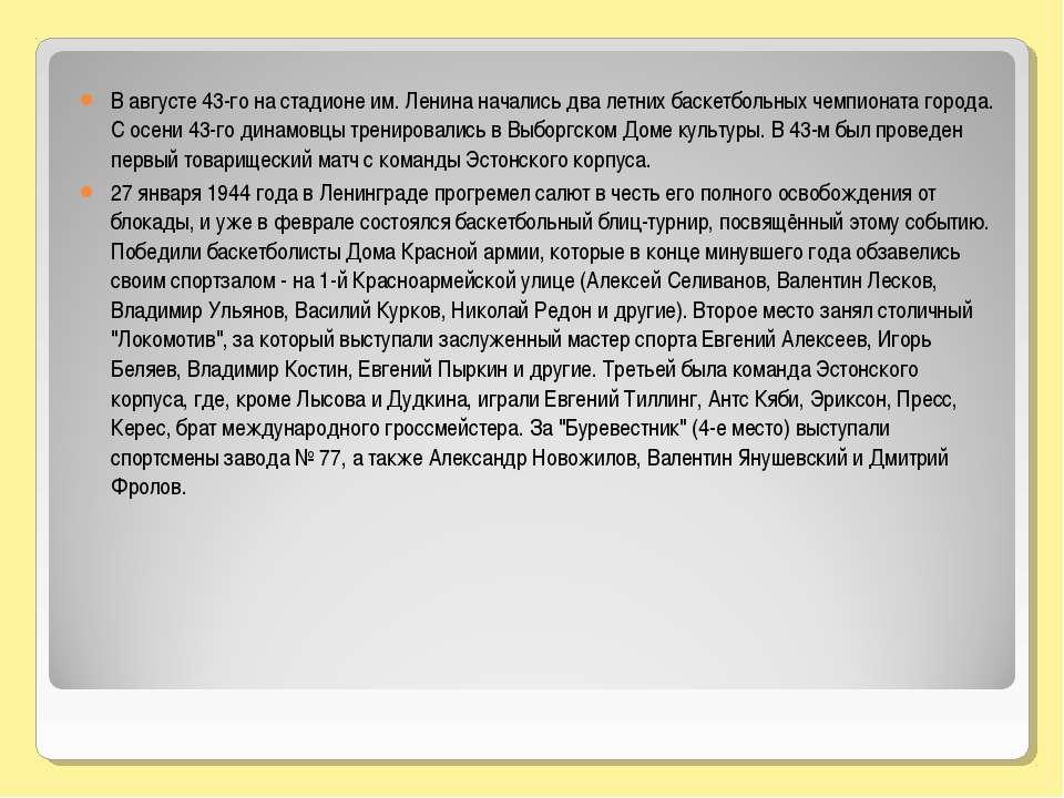 В августе 43-го на стадионе им. Ленина начались два летних баскетбольных чемп...