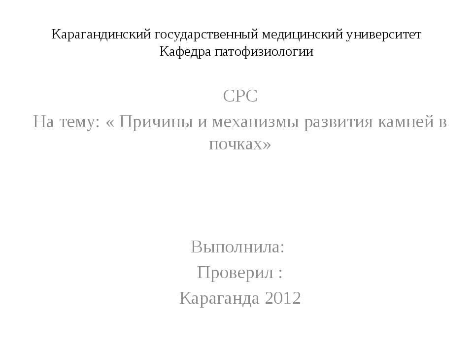 Карагандинский государственный медицинский университет Кафедра патофизиологии...