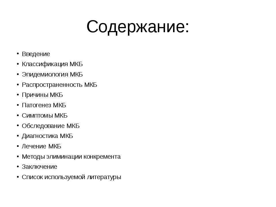 Содержание: Введение Классификация МКБ Эпидемиология МКБ Распространенность М...