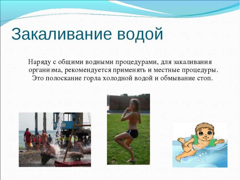 Наряду с общими водными процедурами, для закаливания организма, рекомендуется...