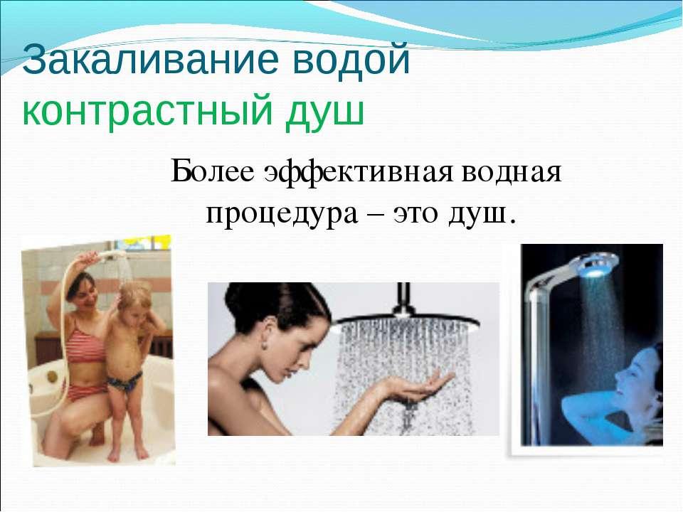 Более эффективная водная процедура – это душ. Закаливание водой контрастный душ