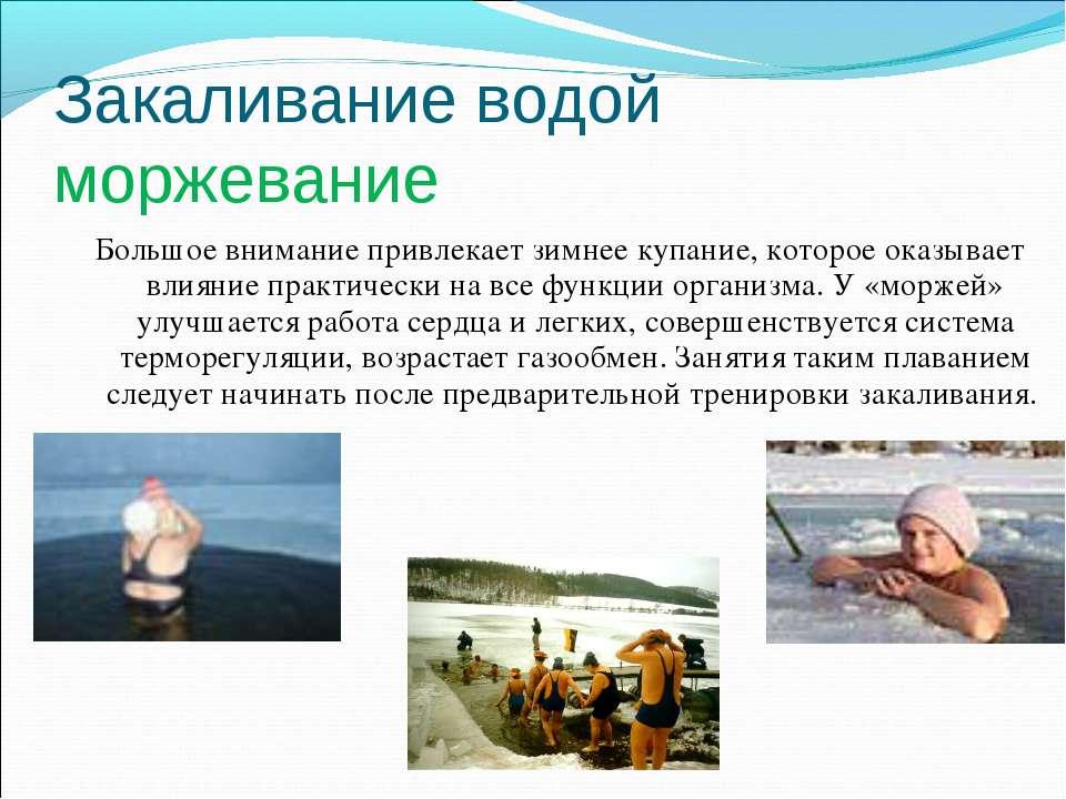 Большое внимание привлекает зимнее купание, которое оказывает влияние практич...