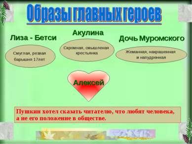 Жеманная, накрашенная и напудренная Алексей Скромная, смышленая крестьянка См...