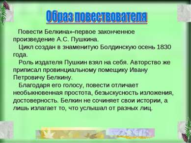 Повести Белкина»-первое законченное произведение А.С. Пушкина. Цикл создан в ...