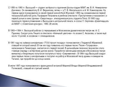 С 1956 по 1960 гг. Высоцкий — студент актёрского отделения Школы-студии МХАТ ...