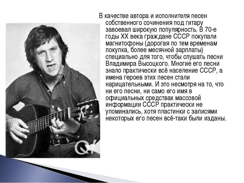 В качестве автора и исполнителя песен собственного сочинения под гитару завое...